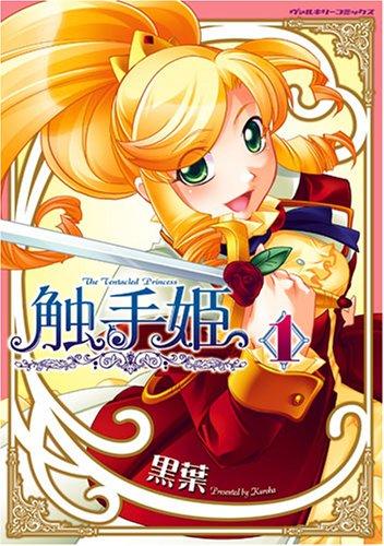 触手姫 1 (ヴァルキリーコミックス)