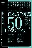 日本SF短篇50 III: 日本SF作家クラブ創立50周年記念アンソロジー (ハヤカワ文庫 JA ニ 3-3)