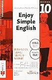 NHKラジオ エンジョイ・シンプル・イングリッシュ 2015年 10 月号 [雑誌]
