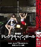 劇場版 テレクラキャノンボール2013(ブルーレイ+DVD+ガイドブック入り) [Blu-ray]