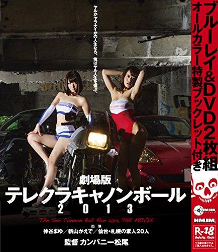 劇場版 テレクラキャノンボール2013(ブルーレイ+DVD+ガイドブック入り) [Blu-ray][アダルト]