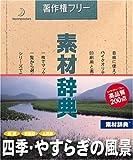 素材辞典 Vol.94 四季・やすらぎの風景編