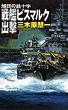 戦艦ビスマルク出撃—旭日の鉄十字 (C・NOVELS)