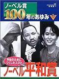 ノーベル賞100年のあゆみ〈5〉ノーベル平和賞