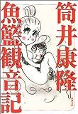 魚籃観音記 (新潮文庫)