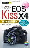 今すぐ使えるかんたんmini キャノンEOS Kiss X4基本&便利ガイド