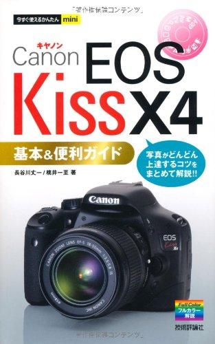 Canon EOS Kiss X4(フォー)基本&(アンド)便利ガイド