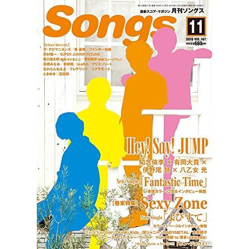 月刊ソングス 2016年 11 月号