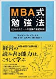 MBA式勉強法
