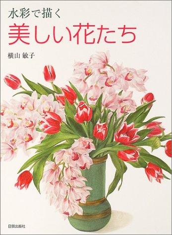 水彩で描く美しい花たち