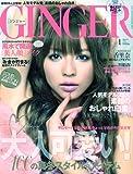 GINGER (ジンジャー) 2010年 01月号 [雑誌]