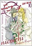 ニコイチ(10)(完) (ヤングガンガンコミックス)
