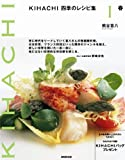 KIHACHI四季のレシピ集 (1) 春