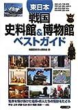 東日本戦国 史料館&博物館ベストガイド
