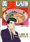 美味しんぼ 第38巻 1993-03発売