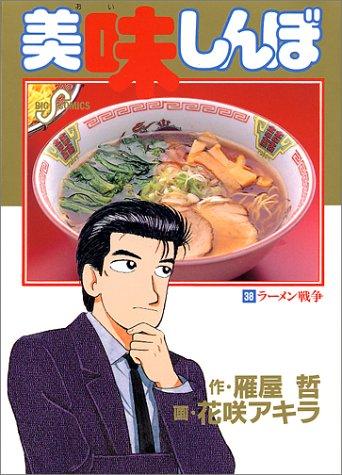 美味しんぼ (38) (ビッグコミックス)
