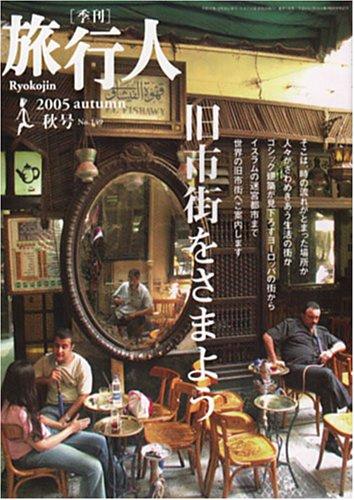 旅行人 2005年秋号旧市街をさまよう
