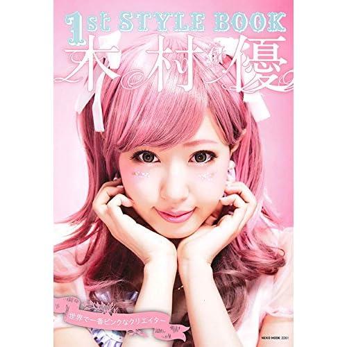 1st STYLE BOOK 木村優