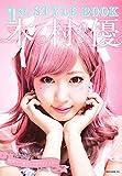 1st STYLE BOOK 木村優 (NEKO MOOK)