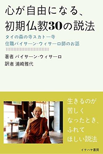 心が自由になる、初期仏教30の説法: タイの森の寺スカトー寺住職 パイサーン・ウィサーロ師のお話 (イケハヤ書房)
