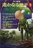 SFの殿堂 遙かなる地平〈1〉 (ハヤカワ文庫SF)