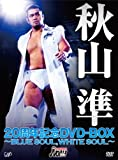 秋山準20周年記念DVD-BOX~BLUE SOUL,WHITE SOUL~