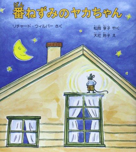 番ねずみのヤカちゃん (世界傑作童話シリーズ)
