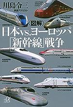 〈図解〉日本vs.ヨーロッパ「新幹線」戦争 (講談社+α文庫)
