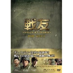 戦友 ~レジェンド・オブ・パトリオット~ DVD-BOX 1
