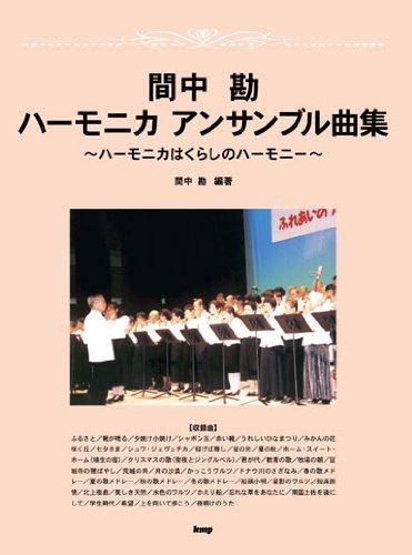 ハーモニカ 間中勘 ハーモニカ アンサンブル曲集 (楽譜)