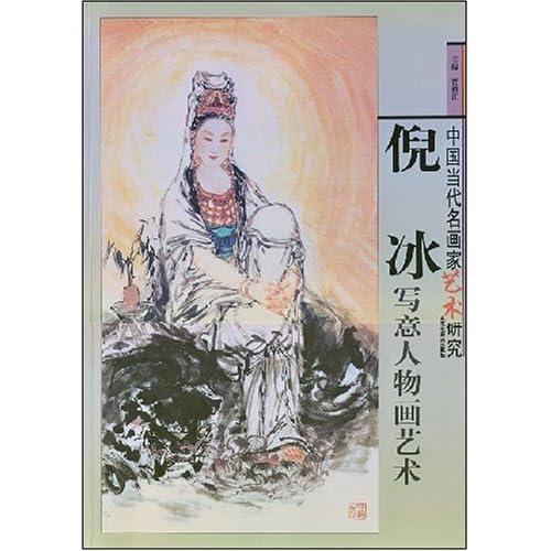 中国当代名画家艺术研究--倪冰写意人物画艺术