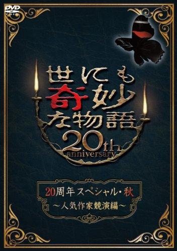 ���ˤ��̯��ʪ��20��ǯ���ڥ���롦�������͵���ȶ����ԡ� [DVD]