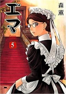 エマ (5) (ビームコミックス)