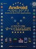 Androidベストヒットアプリ (100%ムックシリーズ)