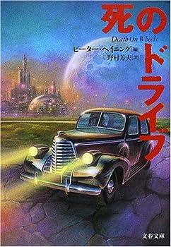死のドライブ (文春文庫)