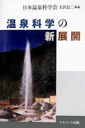 温泉科学の新展開