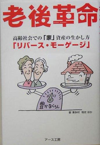 老後革命 リバース・モーゲージ―高齢社会での「家」資産の生かし方