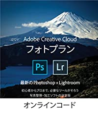 Adobe Creative Cloud フォトプラン(Photoshop+Lightroom)|12か月版|オンラインコード版