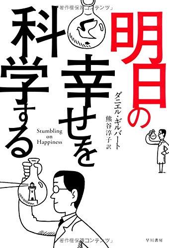 明日の幸せを科学する(ハヤカワ・ノンフィクション文庫)