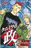 クニミツの政(3) (少年マガジンコミックス)