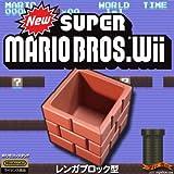ニュースーパーマリオブラザーズWii Wiiリモコンスタンド レンガ