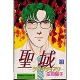 聖域(サンクチュアリ) 2 (Be・Loveコミックス)
