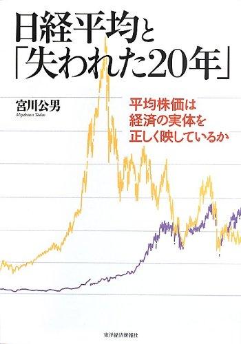 日経平均と「失われた20年」: 平均株価は経済の実体を正しく映しているか