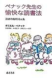 ペナック先生の愉快な読書法―読者の権利10ヶ条