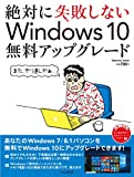 絶対に失敗しない Windows 10 無料アップグレード