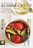 NHK きょうの料理ビギナーズ 2015年 09 月号 [雑誌]