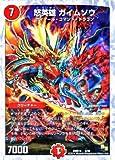 怒英雄 ガイムソウ/デュエルマスターズ 燃えよ龍剣ガイアール(DMD18)/シングルカード