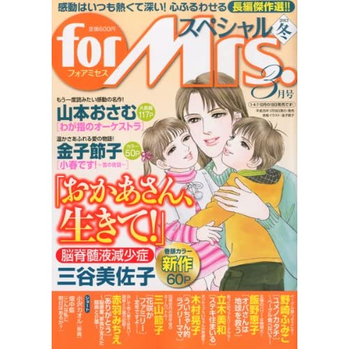 for Mrs. SPECIAL (フォアミセス スペシャル) 2013年 03月号 [雑誌]