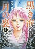 黒き海 月の裏 (1) (ぶんか社コミックス)