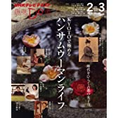 KYOTOで極めるハンサムウーマンライフ―時代をひらく古都の女子力 (趣味Do楽)